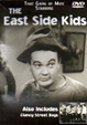 EAST SIDE KIDS (Double Feature) - DVD