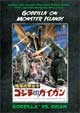 GODZILLA ON MONSTER ISLAND (GODZILLA VS. GIGAN) - DVD