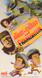 ABBOTT & COSTELLO MEET FRANKENSTEIN (1948/Poster Art) - Used VHS