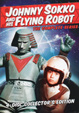 JOHNNY SOKKO AND HIS FLYING ROBOT (1967-68) - DVD Set