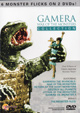 GAMERA COLLECTION (1960s-70s) - DVD Set