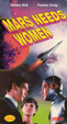 MARS NEEDS WOMEN (1962) - Used VHS